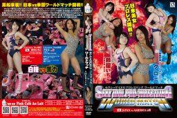 セクシーアイドルプロレスリング ワールドマッチ 日本vsアメリカ